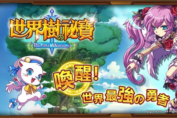日系奇幻輕本格RPG《世界樹の秘寶》事前登錄開催!