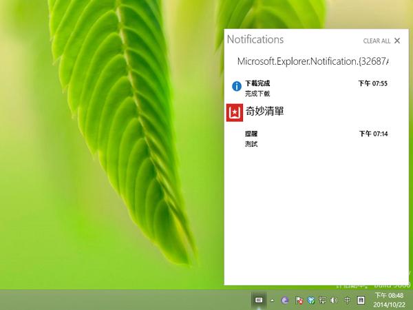 Windows 10 預覽版 update 9860 ,新增通知中心功能