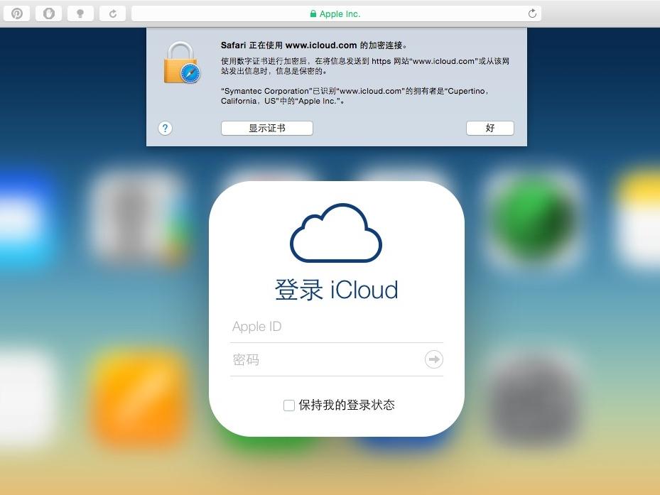 蘋果證實 iCloud 遭受一系列有組織的網路攻擊