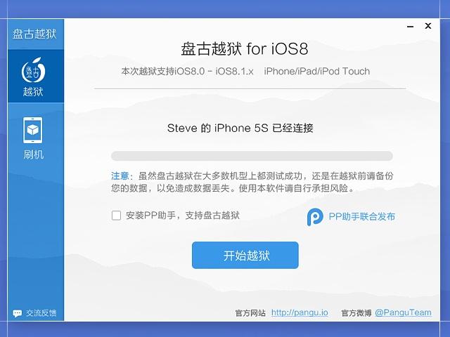 iOS 8成功越獄,卻引發駭客口水戰