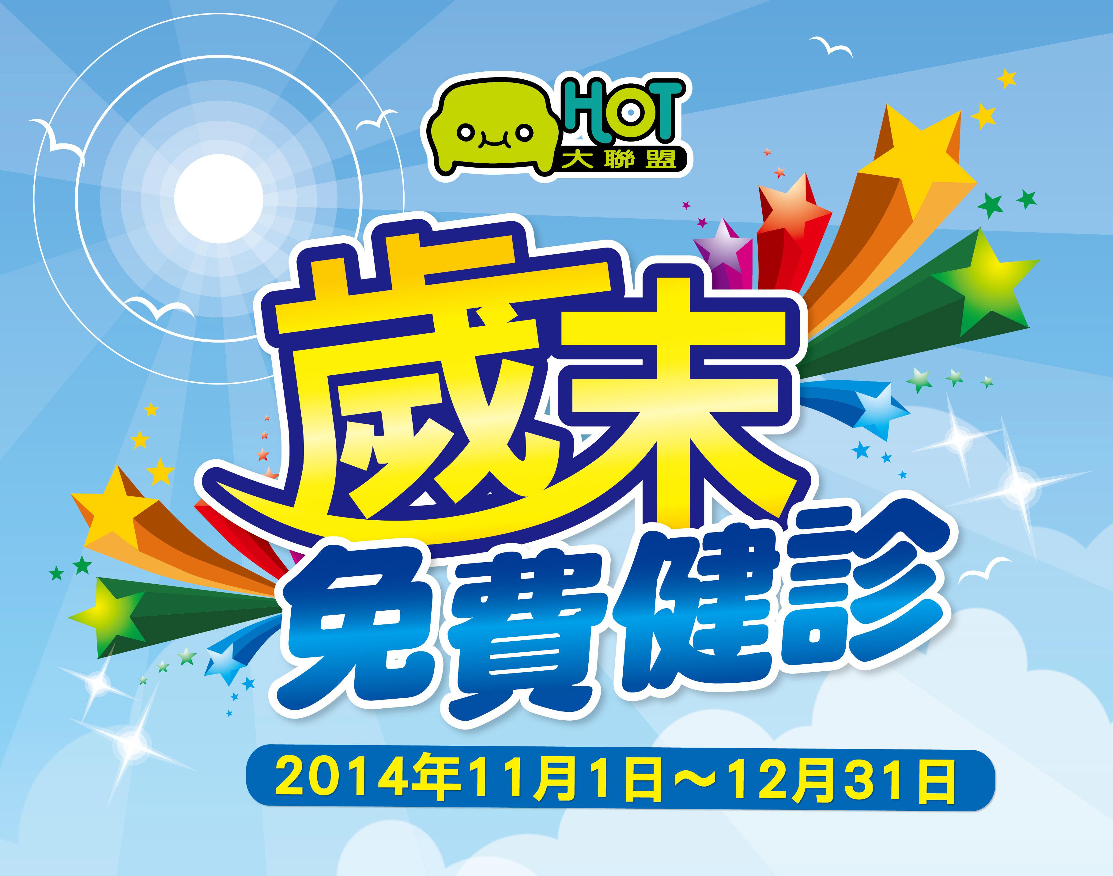 HOT保修大聯盟歲末免費健診活動11/1開跑