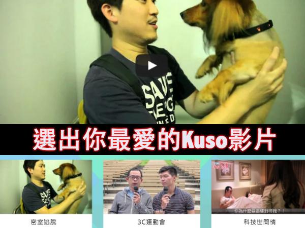 2014 科技金獎來襲!選出你最愛的kuso影片,喇叭耳機送給你!