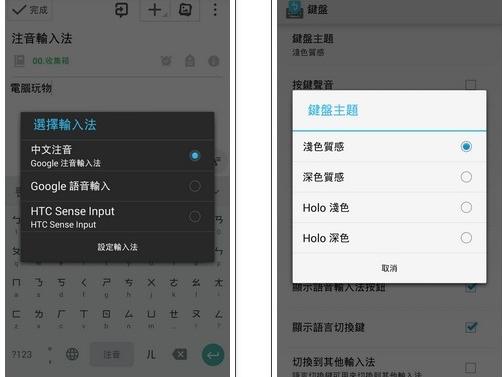 Android版 Google 注音輸入法更新,教你開啟 5 個隱藏好用功能