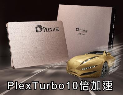 PlexTurbo衝破極速大考驗,PLEXTOR固態硬碟1TB免費送