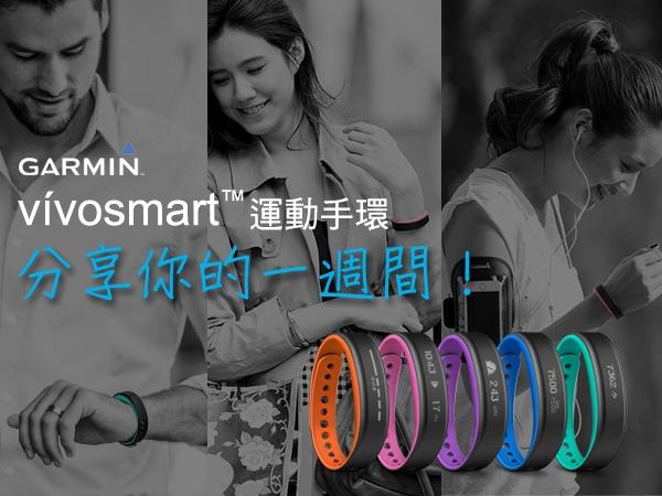 【得獎名單公佈】Garmin vivosmart 健身手環登場!馬上報名試用、記錄你的健康一週間,就有機會免費擁有它!