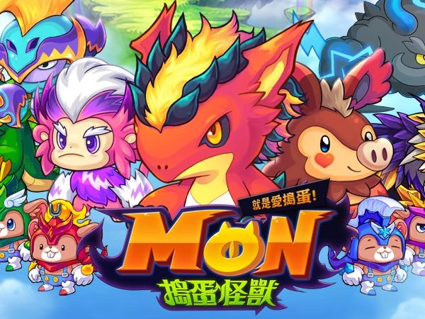 韓國熱門怪獸策略手機遊戲《MON搗蛋怪獸》中文化版本即將上市