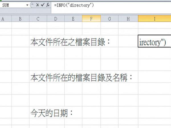 Excel小技巧:如何自動抓取檔案路徑、檔案製作日期寫進試算表 | T客邦