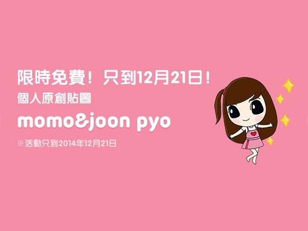 LINE 原創永久免費限時貼圖下載第八彈:來自泰國的 momo&joon pyo