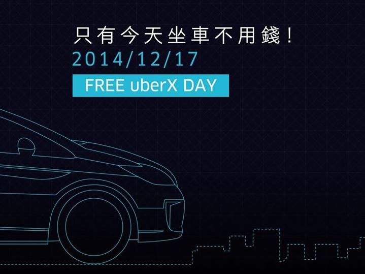 就是明天!Uber 免費搭車日,12/17 坐車可享兩趟各折 $300 的優惠