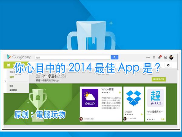 電腦玩物網站推薦:2014年改變行動工作的30款最佳Android App