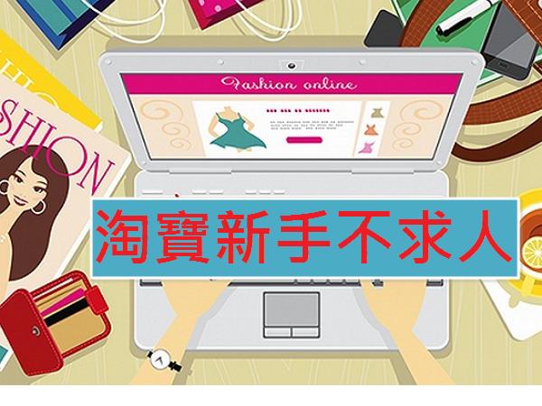 自己的淘寶自己買!超新手入門第1篇:帳號申請、看懂淘寶的店家分級系統