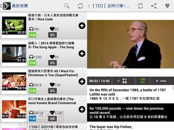 用 VoiceTube學英文,自己設定影片聆聽速度、自建單字庫