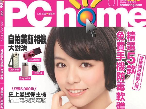 PC home 228期:1月1日出刊、2015年手機防毒防駭大作戰