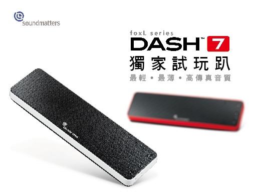 【得獎名單公佈】soundmatters foxL DASH7 攜帶型喇叭獨家試玩趴,徵選玩家一同體驗輕薄短小無極限!