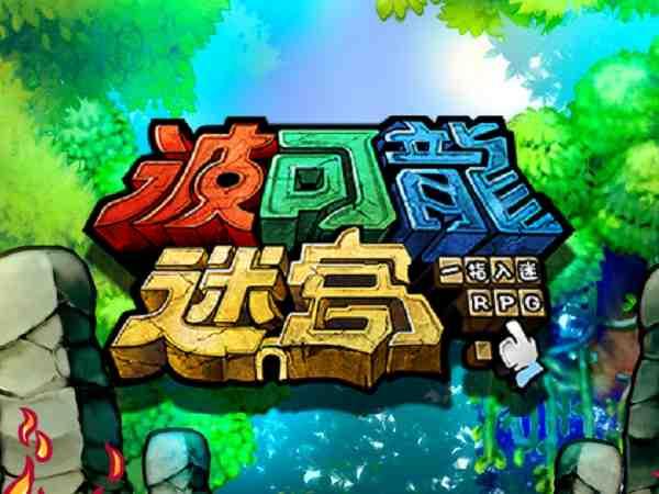 《波可龍迷宮》事前登錄活動開跑,電玩展搶先推出試玩、預計2月上市