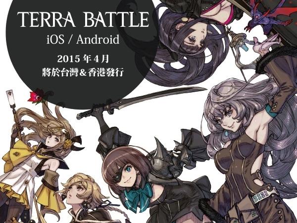 《Terra Battle》中文化版本確定,預定4月Android、iOS雙平台上架