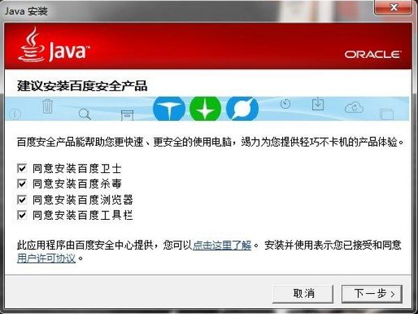 中國網友獨享!下載Java就送百度綁架瀏覽器工具列「全家福套餐」