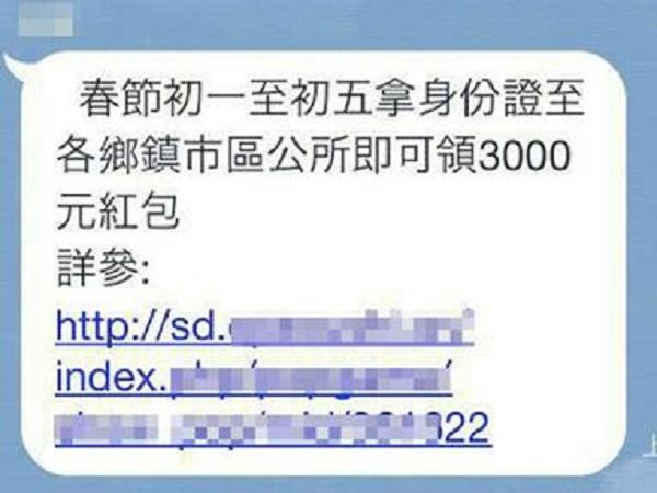 小心手機簡訊騙局,「春節憑身分證送紅包 3000元」不但是謠言還會羞辱你!