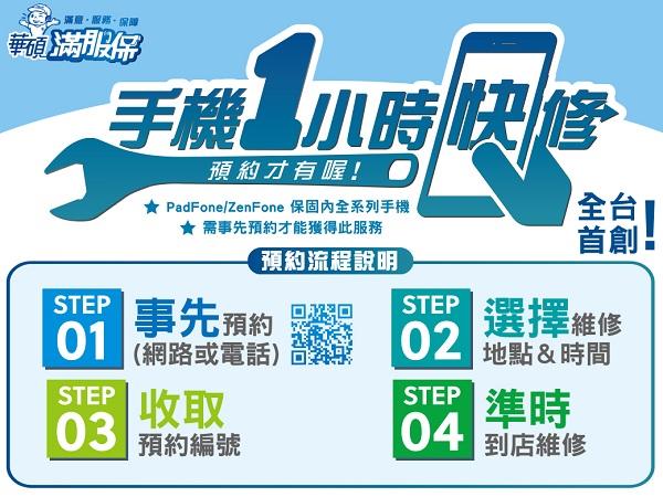 華碩推出超快速的手機一小時快修服務,線上預約就能享有