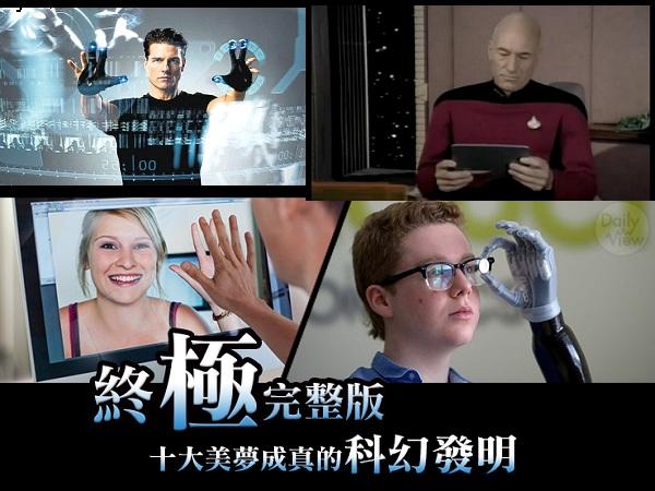 十大美夢成真的科技產品:這些我們已習慣的應用,多年前便被這些科幻作品預言過