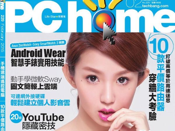 PC home 229期:2月1日出刊、跨裝置大亂鬥!用手機隨時都能連上電腦