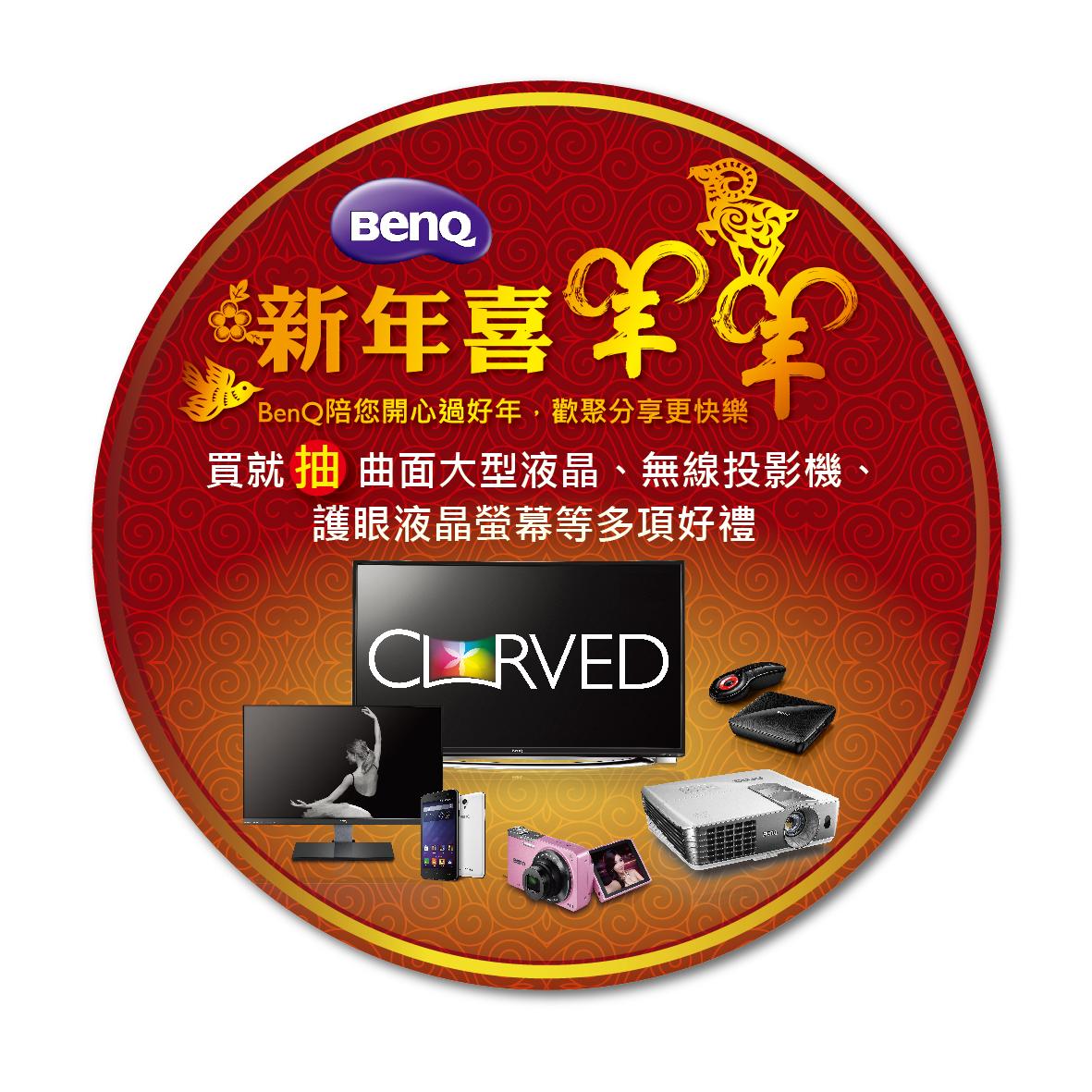 BenQ新年喜羊羊,歡聚樂分享!  買就抽曲面大型液晶、無線投影機、護眼液晶螢幕等多項好禮