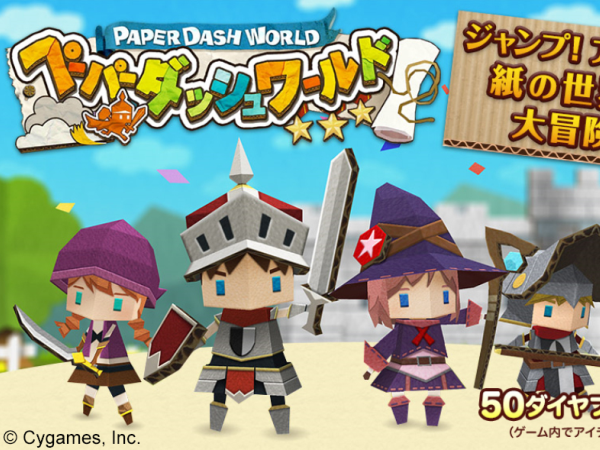 Line平台再推新遊戲《Line Paper Dash World》!歡迎來到紙娃娃的進擊世界
