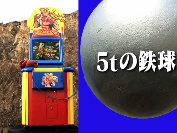 日本人實測:當夜市常見的拳擊力道遊戲機 對上 5噸重鐵球,最終的結果是...?