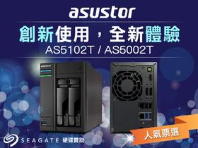 【人氣票投】華芸科技 AS5102T & AS5002T 徵文活動強者全部聚集,請你投下神聖的一票!