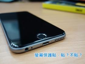 保護貼大哉問,現在手機螢幕技術如此進步,那還需要保護貼嗎?