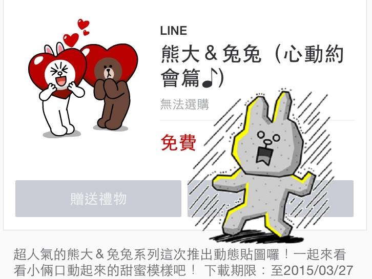 蝦咪?昨天免費下載的熊大兔兔貼圖,LINE 官方證實只是誤會一場!