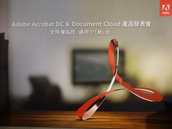無紙化流程新工具,Adobe Document Cloud 將文件管理、電子簽名變簡單