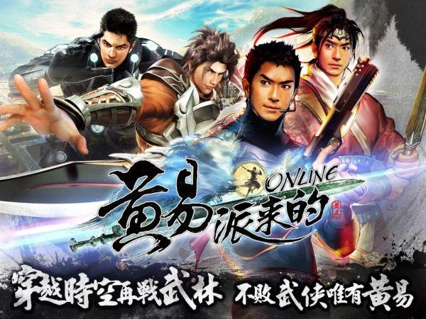 中華網龍旗下武俠大作《黃易派來的》進軍手機遊戲市場,武俠大戰正式開打!