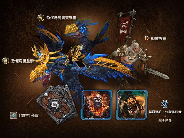 《魔獸世界:德拉諾之霸》典藏版組合包開賣,暴雪旗下遊戲虛寶一次入手!