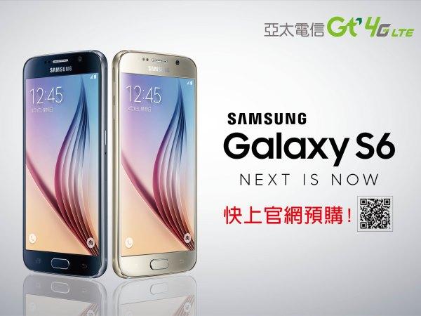 亞太電信 3/26 起開放 Samsung Galaxy S6 預約 享受頂級科技就要早一步