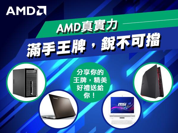 【得獎公佈】滿手王牌,誰與爭鋒!分享AMD架構主機王牌優勢,大獎好禮送給你!