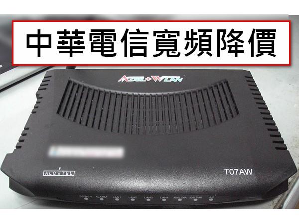 NCC核准中華電寬頻調降,4/1日起降幅價格達3.99%至4.30%