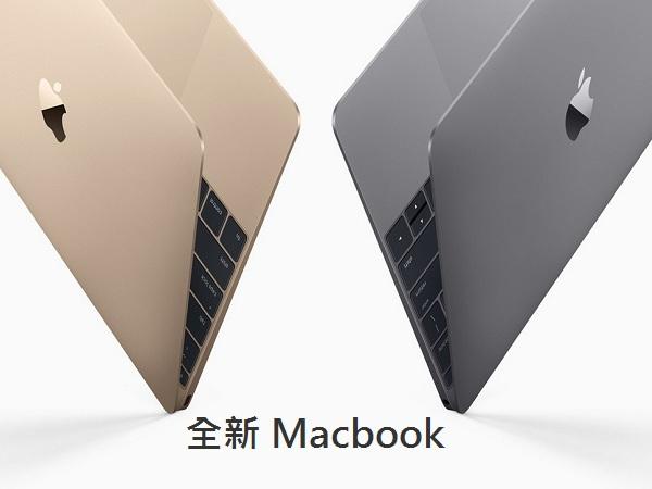 12 吋新 Macbook 效能跑分:效能僅與 2011 年版 Macbook Air 相近?