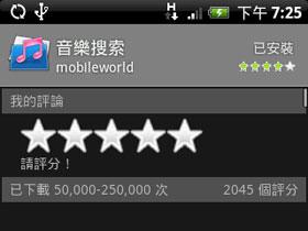 【Android軟體介紹】流行音樂手機尋 - Music Search