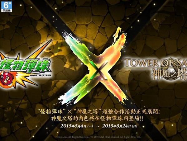 台灣兩大手機遊戲《怪物彈珠》×《神魔之塔》正式跨界合作,未來將推出5/4~5/24限定特別關卡