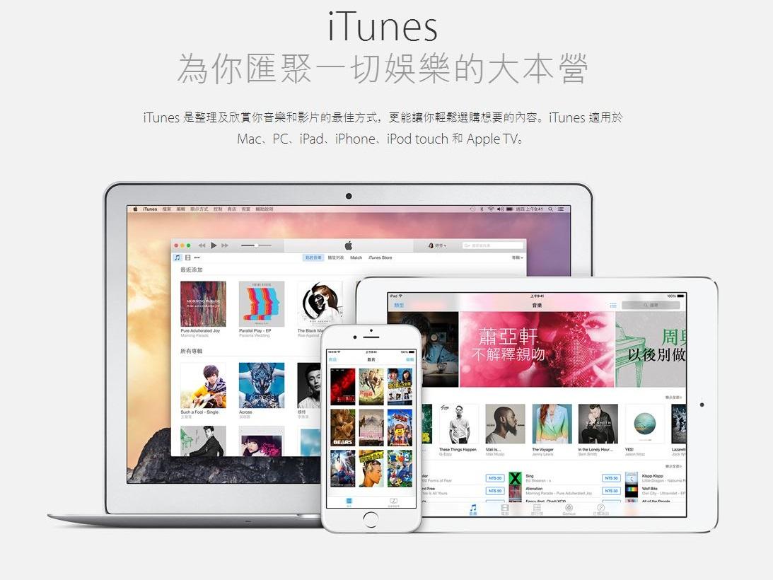 跟iTunes還是很不熟?10個小技巧讓你用得更順手 | T客邦