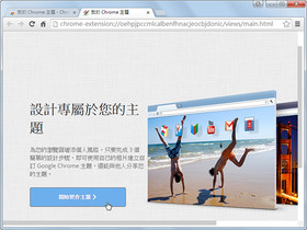【Chrome實用外掛】Chrome瀏覽器也能自製佈景主題