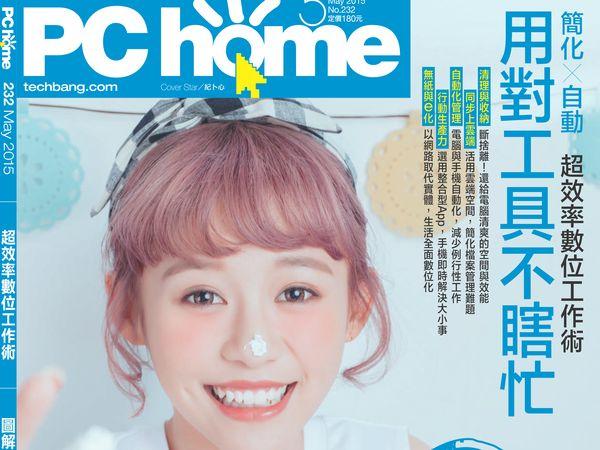 PC home 231期:簡化X自動X行動  超效率數位工作術