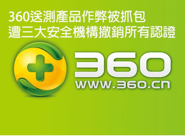 全球三大防毒軟體評鑑機構,聯合聲明撤銷中國360防毒所有認證
