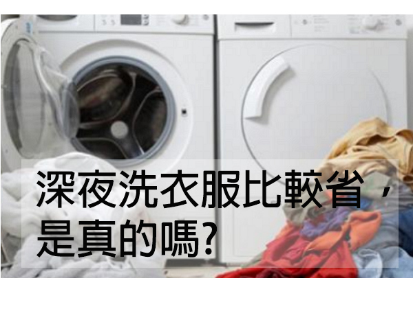 謠傳「深夜洗衣服比較省」是真的嗎?聽台電怎麼說!