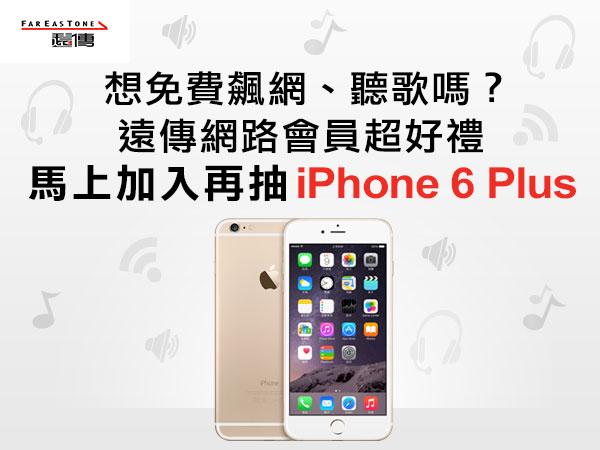(得獎公布)【遠傳 X T客邦】 生日壽星獨享好禮,不限遠傳電信用戶,馬上抽 iPhone 6 Plus!