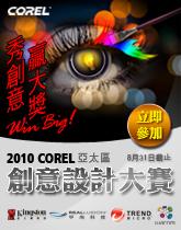 2010 Corel 亞太區創意大賽 為台灣爭光,獎項總額破百萬!