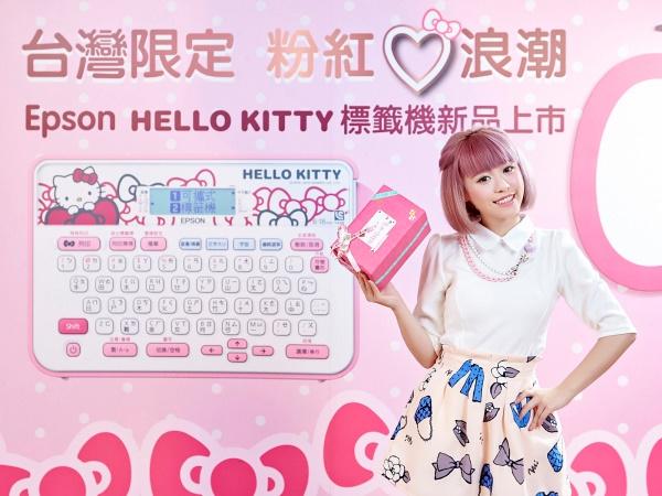 Hello Kitty來了!Epson甜蜜專屬「粉紅♡浪潮」席捲全台!