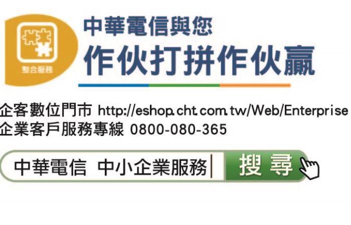 開啟企業營運新視野 中華電信協助中小企業開創商機