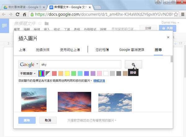 簡報福音!Google免費圖庫隨你用